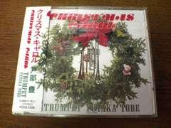 戸部豊CD クリスマスキャロル トランペット