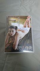 美品:高野人母美:DVD/たまゆら