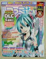 週刊ファミ通 2012年 9/13号 実況パワフルプロ野球2012 新品