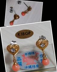 新品 沖縄特産本珊瑚K18GPゴールドハート×シルバーキラキラストーンピンク珊瑚