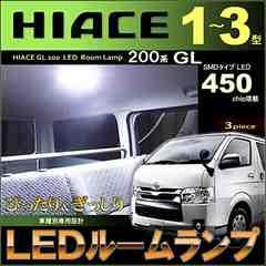 サイズピッタリ設計 ルームランプ ハイエース レジアス 200系 1-3型 GL HIACE