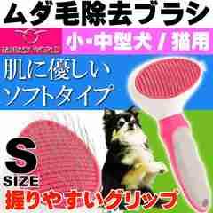 犬 猫 ペット用ムダ毛取りブラシ スリッカーブラシS Fa007