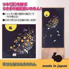 送料無料■新品 幸せ七福うさぎのれん 85×150cm 日本製