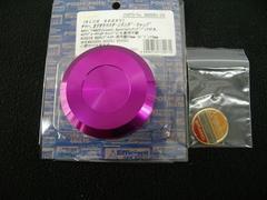 (93)RZ250RD250RD400XJ400XJR400別体マスターシリンダーキャップ紫