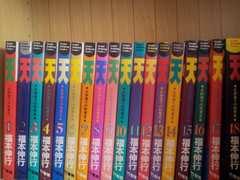 天 天和通りの快男児 完結全巻セット カイジ福本伸行麻雀漫画