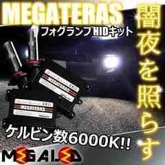 Mオク】MRワゴンMF21S/22S系/フォグランプHIDキット/H8/6000K