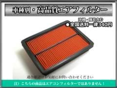 ●即送/送料340円 高品質エアフィルター サンバー TW1 TW2