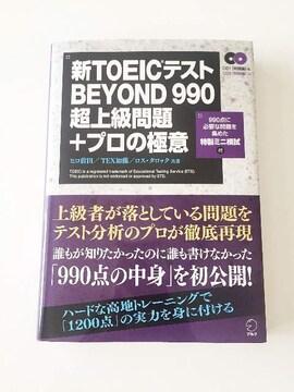 TOEIC テスト☆BEYOND990☆超上級問題☆プロの極意