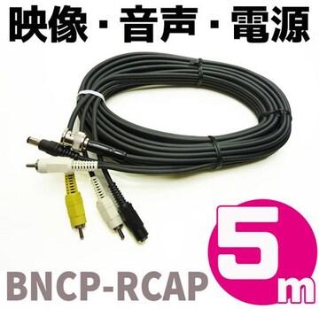 防犯カメラ 延長 ケーブル 映像 音声 電源 BNCP-RCAP 5m セキュリティ