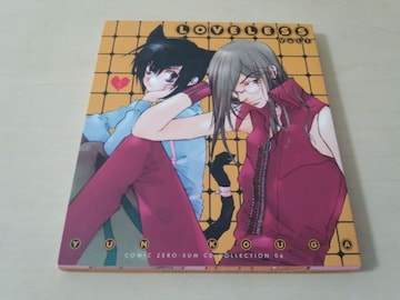 CD「LOVELESS Vol.1 コミックゼロサムCDコレクション06 高河ゆん