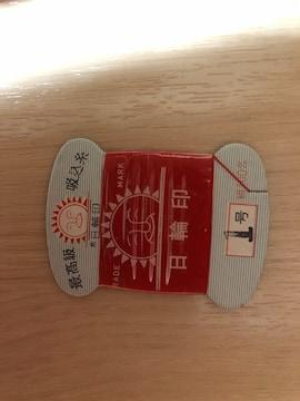 鯉釣り日輪印最高級吸込糸送料込み絹100%1号10個セット