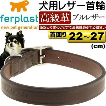 犬用本格ブルレザー首輪VIP幅1.5首まわり22〜27cm重量35g Fa161