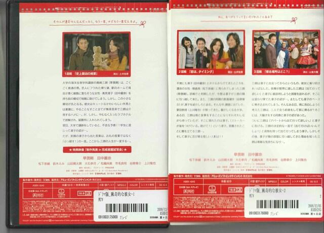 レンタルアップ全6巻「猟奇的な彼女」 < CD/DVD/ビデオの