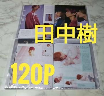 SixTones☆田中樹切り抜き♪大量・120pファイル2冊付☆