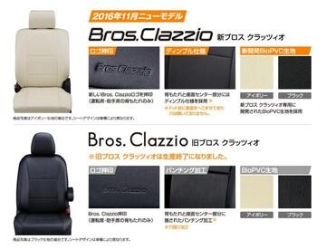 Bros.Clazzioシートカバー スペーシアカスタム MK32S XS/TS