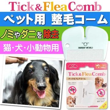 犬 猫 小動物用 チック フレアコーム ノミトリコーム TFC Fa019