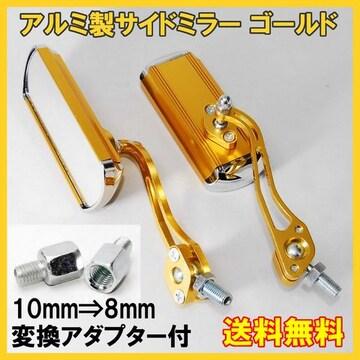 バイク用 アルミ バックミラー サイドミラー ゴールド