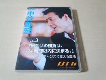 CD「月刊 中谷彰宏VOL.3 出会いの勝負は、24時間以内に決まる」