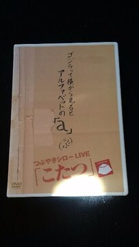 つぶやきシロー LIVE こたつ DVD 単独ライブ お笑い 即決