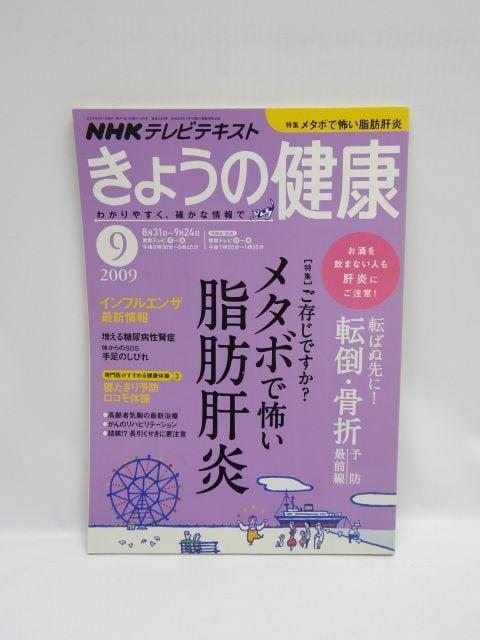 1807 NHK きょうの健康 2009年 09月号  < 本/雑誌の
