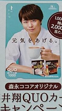 当選品☆森永ココア 櫻井翔クオカード1000円 嵐☆