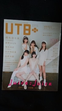 UTB 2016年3月号増刊 Juice=Juice 乃木坂46 長濱ねる 欅坂46