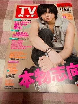 ★1冊/TVガイド 2009.4.11〜 関西版 ※抜けあり
