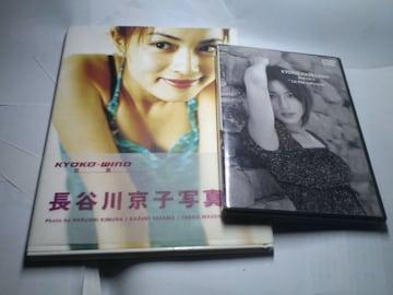 長谷川京子 DVDと写真集