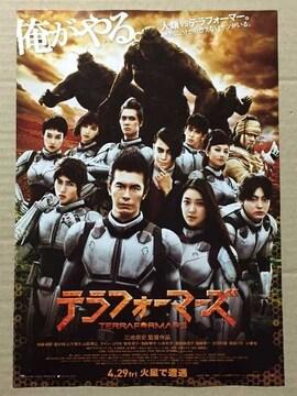 映画『テラフォーマーズ』見開きチラシ10枚◆伊藤英明 山下智久