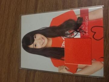 SKE48 井口栞里 コスチュームカード