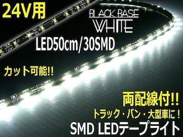 24V専用/両配線付/高輝度SMDLEDテープライト50cm/30LED防水/白