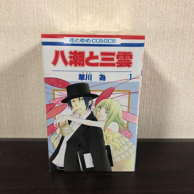 八潮と三雲 全巻 1-7巻 完結セット < アニメ/コミック/キャラクターの