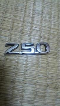 250 エンブレム