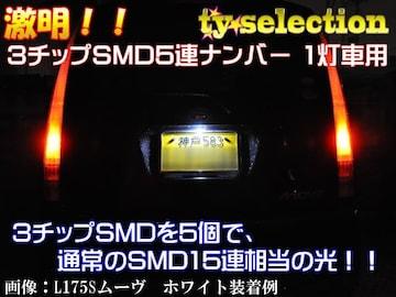 Mオク】タントエグゼL455/465S系/1灯車用ナンバー灯全方位照射型15連ホワイト