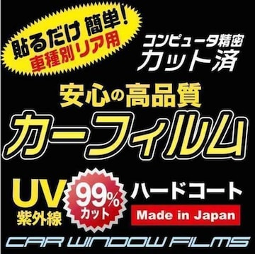 高級プロ仕様 トヨタ マジェスタ S20# カット済みカーフィ