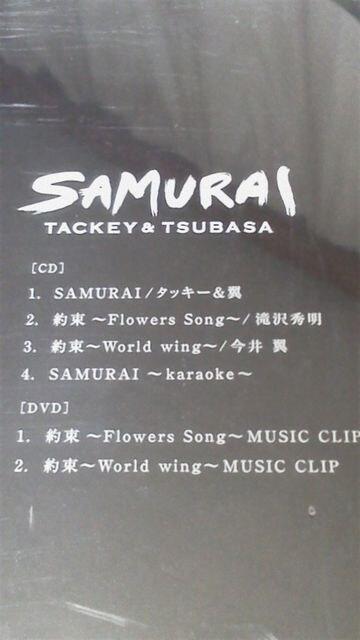 タッキー&翼「SAMURAI」限定生産盤(CD+DVD)正規品中古 < タレントグッズの