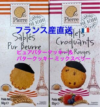 ミックスベリー&ピュアバタークッキー2箱(3箱1100円)