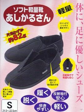 ¢軽くて歩きやすい リハビリ・介護 ソフト軽量靴 あしかるさん S