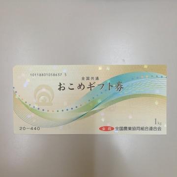 お米券(440)10枚 普通郵便送料無料