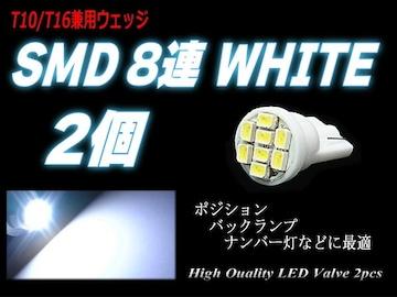 T10/T16LEDウェッジ SMD 8連 ◆2個セット