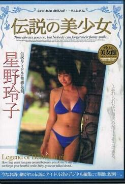 伝説の美少女 星野玲子(かとうれいこ)
