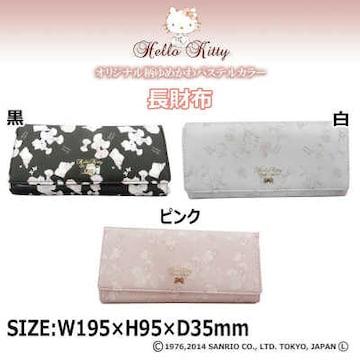 ☆ab◆ハローキティ HELLO KITTY 長財布 HK52-8 黒