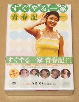 新品 すぐやる一家 青春記 DVD-BOX