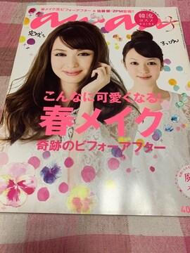 ★1冊(切抜き可)/an・an 2011.1.26 No.1742