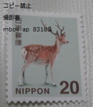 20円普通切手新品未使用★ポイント切手金券支払い可