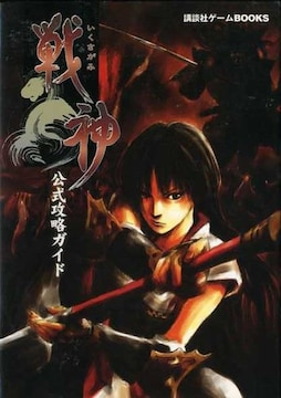 PS2 戦神 公式攻略ガイド 送料185円 即決