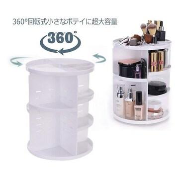 メイクボックス 化粧品収納 コスメ収納 360度回転式