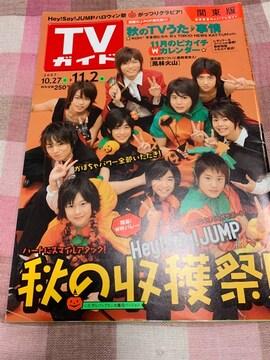 ★1冊/TV ガイド 2007.10.27〜 関東版