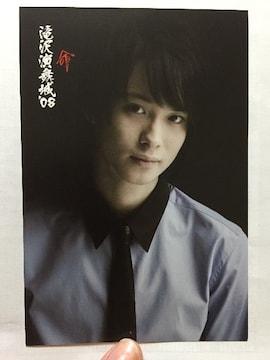 滝沢演舞城08 戸塚祥太君ポストカード