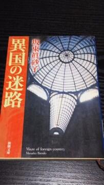 文庫本 [異国の迷路]坂東 眞砂子